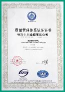 2006-10 取得ISO9001认证。