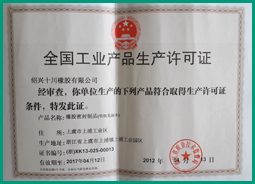 2007-03 has obtained the permit for domestic production Chinese